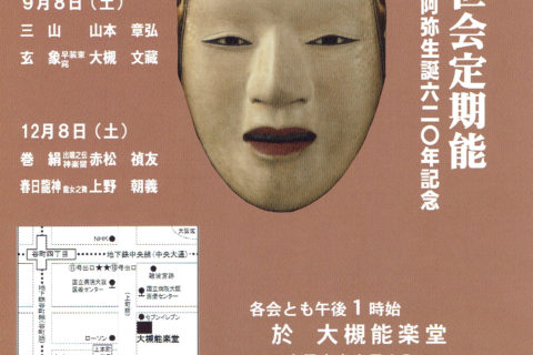 平成30年 大阪観世会定期能 音阿弥生誕620年