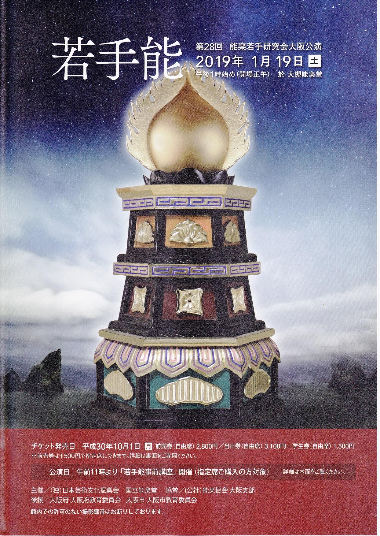若手能 大阪公演2019