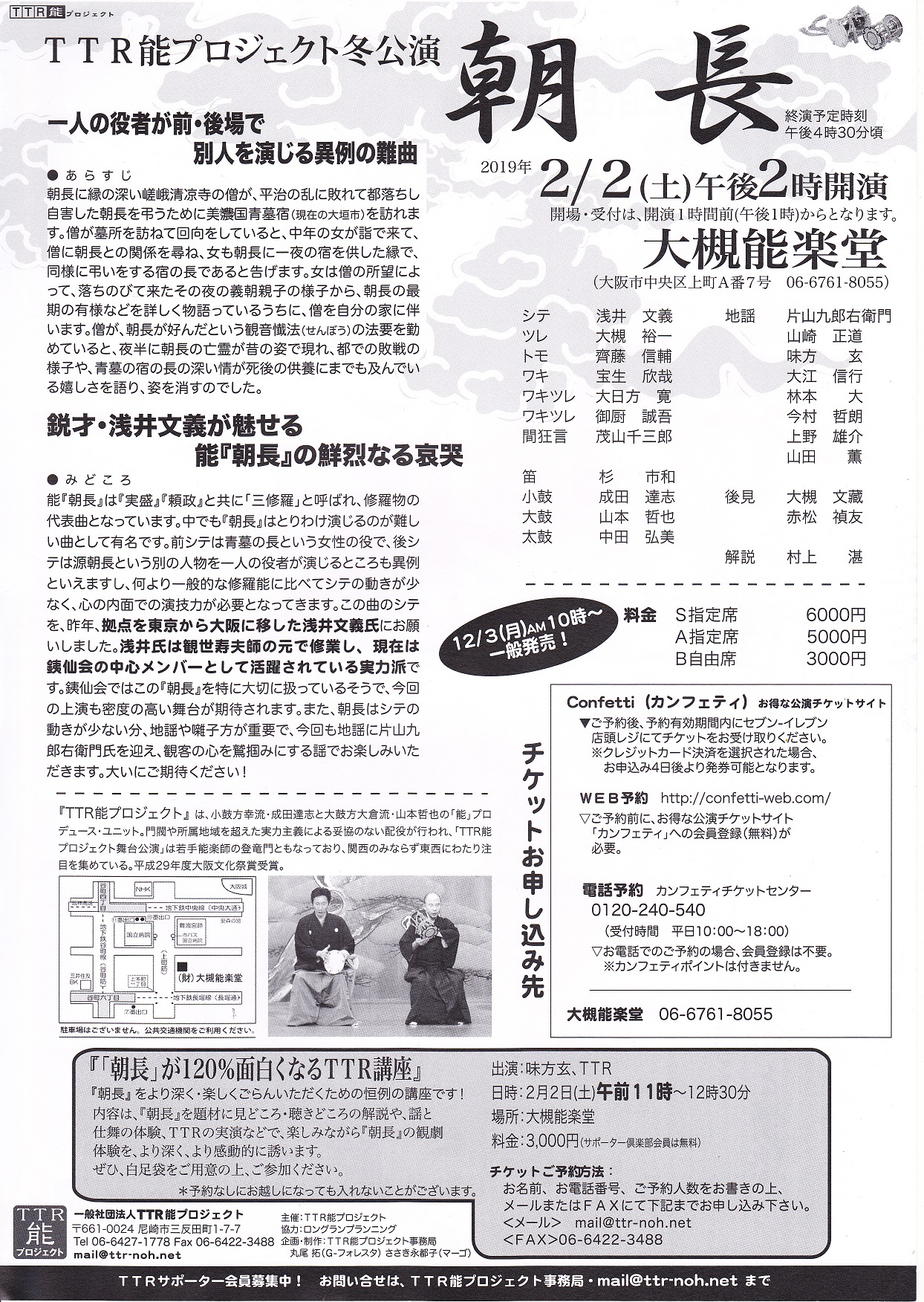 TTR能プロジェクト冬公演「朝長」
