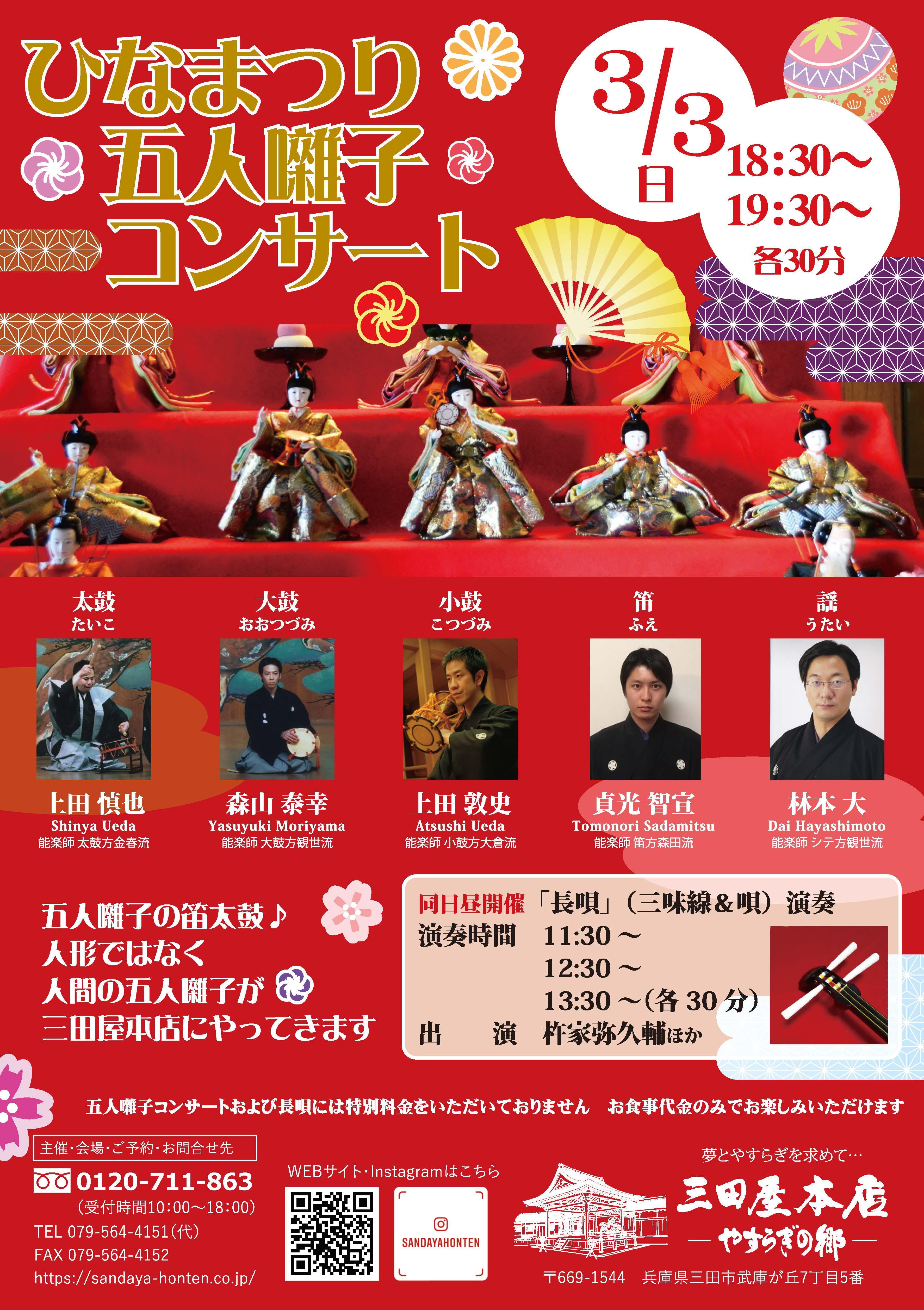 ひなまつり五人囃子コンサート
