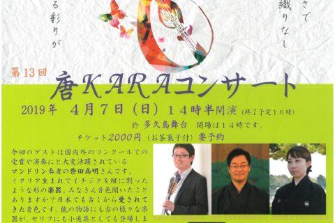 第13回唐KARAコンサート