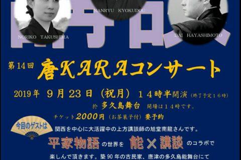 第14回 唐KARAコンサート