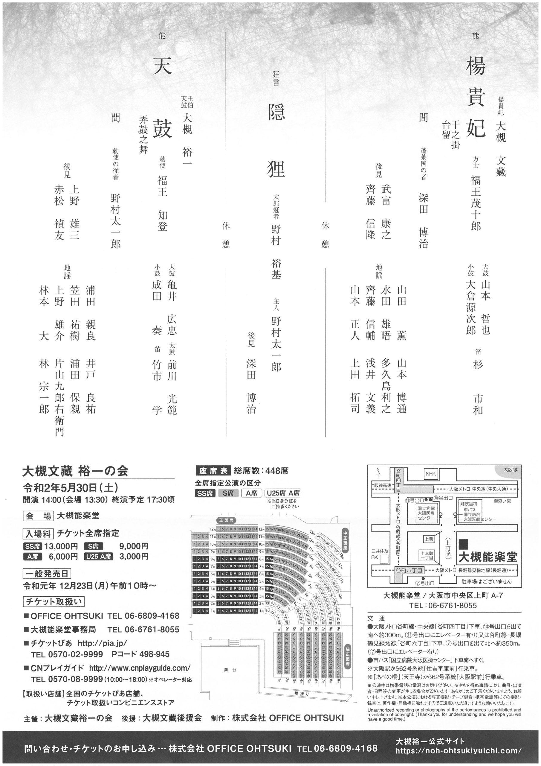 大槻文蔵 裕一の会 - 観世流能楽師 林本大(はやしもと・だい ...