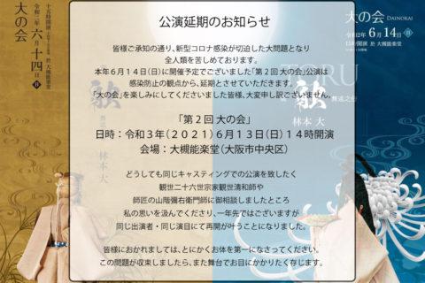 第2回大の会公演延期告知